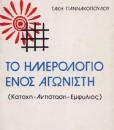 TO-IMEROLOGIO-ENOS-AGONISTI