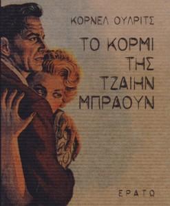 TO-KORMI-TIS-TZAIN-MPRAOUN
