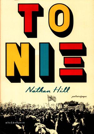 TO-NIX-HILL-NATHAN