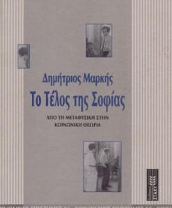 TO-TELOS-TIS-SOFIAS