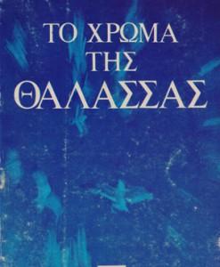 TO-XRWMA-TIS-THALASSAS