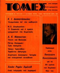 TOMES-1-1976