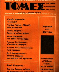 TOMES-9-1977