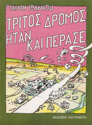 TRITOS-DROMOS-ITAN-KAI-PERASE