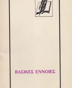 VASIKES-ENNOIES