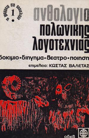 an8ologia_polwnikhs_logotexnias