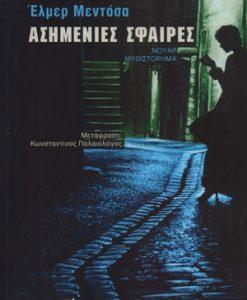 ashmenies-sfaires
