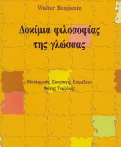 dokimia-filosofias-tis-glossas