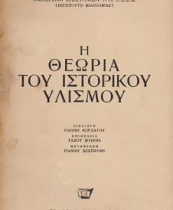 i-theoria-tou-istorikou-ilismou