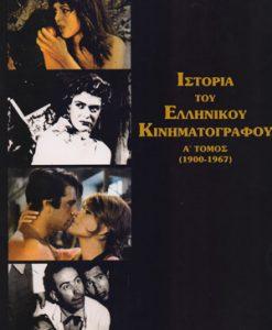 istoria-tou-ellinikou-kinhmatografou