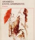 o_poihths_anamesa-stous-an8rwpous