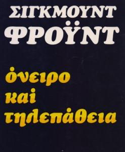 oneiro-kai-tilepatheia