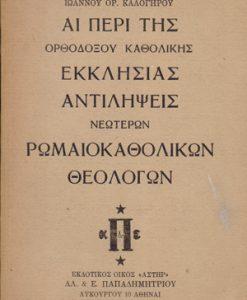 AI-PERI-TIS-EKKLISIAS-ANTILIPSEIS
