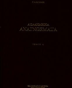 AKADHMEIKA-ANAGNOSMATA-3-TOMOI