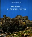 AMORGOS-II-OI-ARXAIOI-PURGOI-MARAGKOS-LILA
