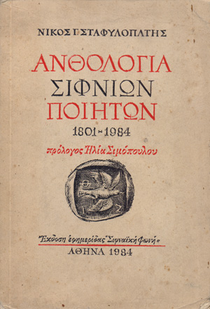 ANTHOLOGIA-SIFNIWN-POIITWN