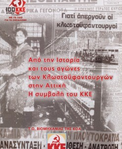 APO-TIN-ISTORIA-KAI-TOUS-AGONES-TON-KLOSTOYFANTOURGON-STIN-ATTIKI-I-SUMBOLI-TOU-KKE