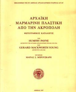 ARXAIKI-MARMARINI-PLASTIKI-APO-TIN-AKROPOLI