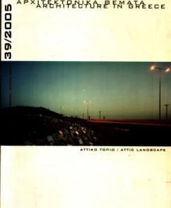 ARXITEKTONIKA-THEMATA-39-2005