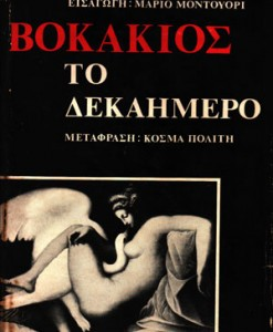 BOKAKIOS-DEKAIMERO