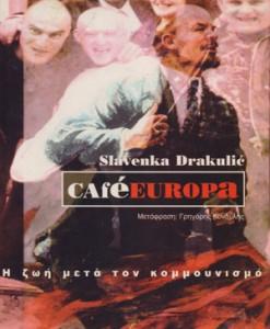CAFE-EUROPA-I-ZOI-META-TON-KOMMOUNISMO-DRAKULIE-SLAVENKA