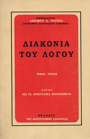 DIAKONIA-TOU-LOGOU-ROUSSAS-ANTHIMOS