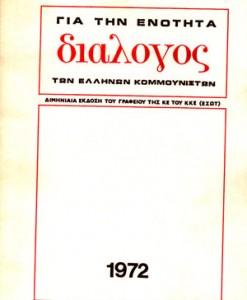 DIALOGOS-1-1972