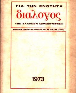 DIALOGOS-5-1973