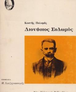 DIONYSIOS-SOLOMOS