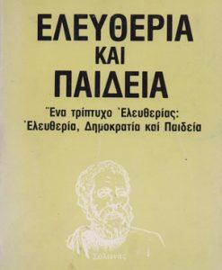 ELEYTHERIA-KAI-PAIDEIA
