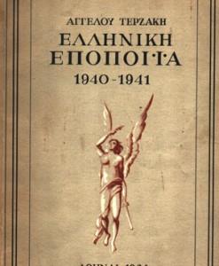 ELLINIKI-EPOPOIIA