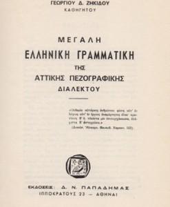 ELLINIKI-GRAMMATIKI-TIS-ATTIKIS-PEZOGRAFIKIS-DIALEKTOU-ZIKIDIS-GEORGIOS