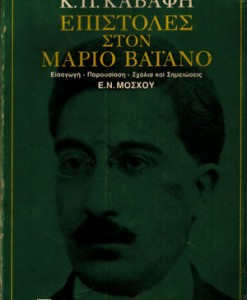 EPISTOLES-STON-MARIO-BAIANO-KAVAFIS-K.P.