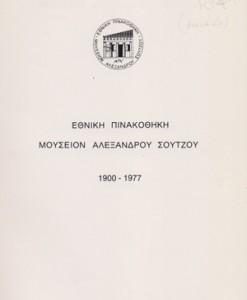 ETHNIKI-PINAKOTHIKI-MOUSEIO-ALEXANDROU-SOUTSOU-1900-1977