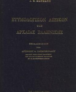 ETYMOLOGIKON-LEJIKON-TIS-ARXAIAS-ELLINIKIS-HOFMAN-B-I
