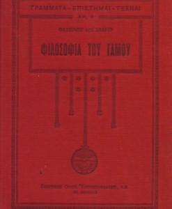FILOSOFIA-TOU-GAMOU