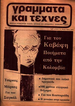 GRAMMATA-KAI-TEXNES-14-1983