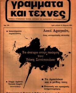 GRAMMATA-KAI-TEXNES-15-1983