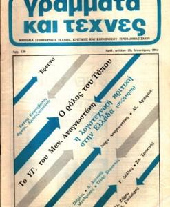 GRAMMATA-KAI-TEXNES-25-1984