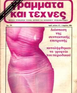 GRAMMATA-KAI-TEXNES-27-1984