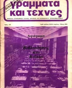 GRAMMATA-KAI-TEXNES-28-29-1984