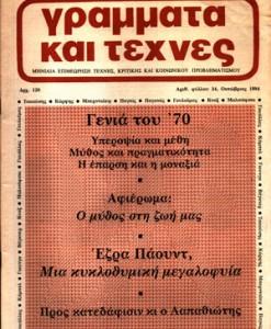 GRAMMATA-KAI-TEXNES-34-1984