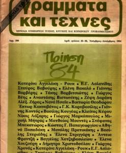 GRAMMATA-KAI-TEXNES-35-36-1984