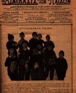 I-DIAPLASI-TON-PAIDON-1928-1929