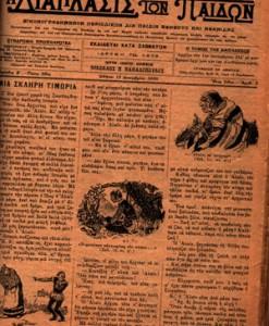 I-DIAPLASI-TON-PAIDON-1930-1931