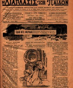 I-DIAPLASI-TON-PAIDON-1931-1932