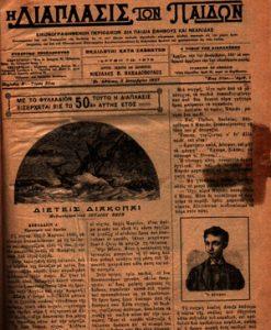I-DIAPLASIS-TON-PAIDON-1927-1928