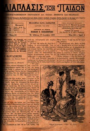 I-DIAPLASIS-TON-PAIDON-TOMOS-14-16-DEKEMBRIOU-1906-17-24-NOEMBRIOS-1907