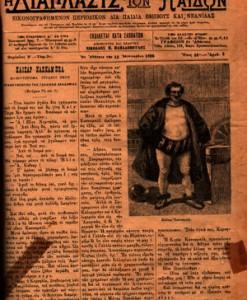 I-DIAPLASIS-TON-PAIDON-TOMOS-3-13-IANOUARIOS-1896-21-DEKEMBRIOU-1896