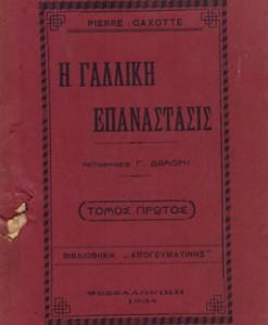 I-GALLIKI-EPANASTASIS
